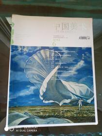 中国美术 2012.6