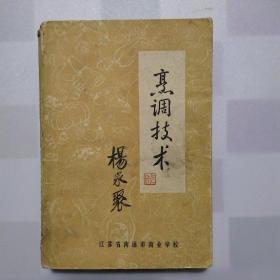 烹调技术(上)