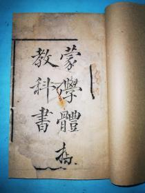 蒙学体操教科书,光绪三十年知足斋刻本