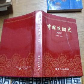 中国丝绸史.通论