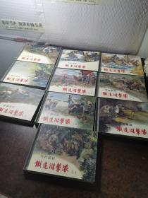 连环画《铁道游击队》(32开精装全十册)韩和平等,,一版一印【包快递】