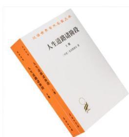人生道路诸阶段 上下全2册 丹 克尔凯郭尔 京不特翻译 汉译世界学术名著丛书 商务印书馆 哲学书籍 正版现货包邮 存在主义