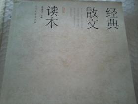 经典散文读本