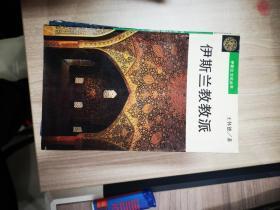 伊斯兰教教派(伊斯兰文化丛书)【5.7日进书】