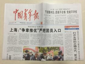 中国青年报 2020年 4月22日 星期三 第16559期 今日8版 邮发代号:1-9