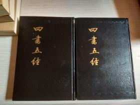 四书五经( 中下)两册