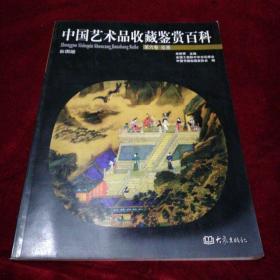 中国艺术品收藏鉴赏百科 第6卷:绘画(彩图版)