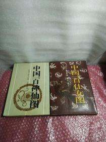 中国一百仕女图,中国一百神仙图,卢禺光绘画,2本,