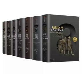 企鹅欧洲史系列1-3 5-8全七册