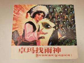 卓玛找雨神(张文忠签名钤印本)
