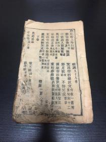 清光绪十九年,湖南湘乡曾毓衢补刻,劝善木刻本 《增订暗室灯》卷上卷下一册全