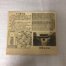 十三陵介绍,十三陵宣传单页