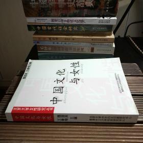 中国文化与女性(包正版现货无写划)