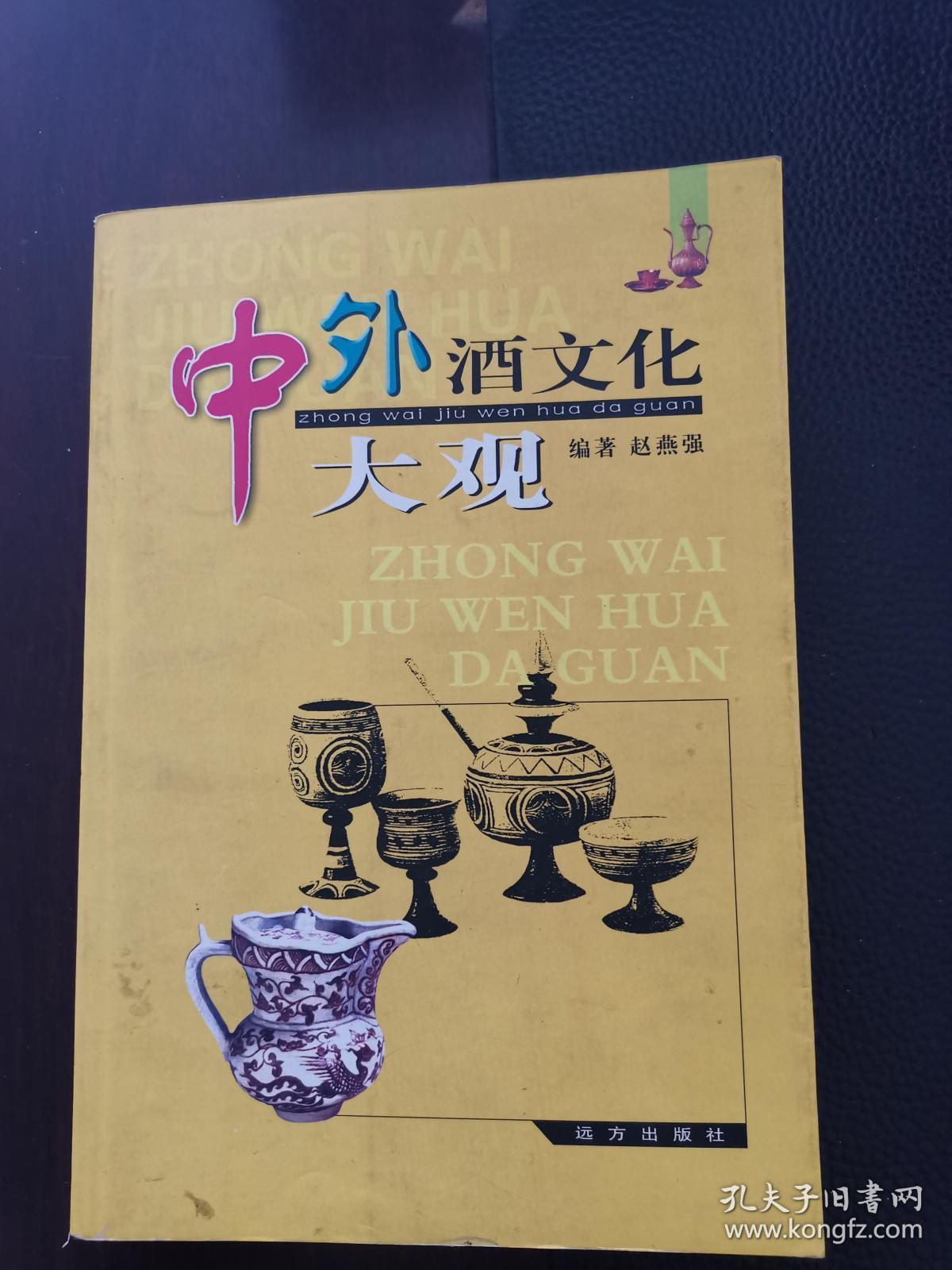 中外酒文化大观