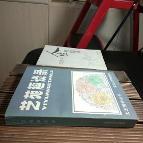 艺苑趣谈录(武汉大学教授陈锋钦印本。包正版现货无写划)