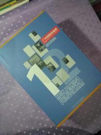 中国国家地理   2012年典藏版第01期——12期全+书盒