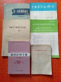 6册合售:中医眼科方剂学、眼科护理手册、眼科学习班讲义合订本(1~10期)、统一中医眼科病名初稿、中西医结合眼科1984年第1期、中西医结合眼科杂志1997年第1期