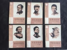 罗荣醒的故事、叶挺的故事、革命老爷爷徐特立的故事、鼓湃的故事、任弼时的故事、贺龙的故事六本合售