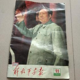 解放军画报1966年第11期