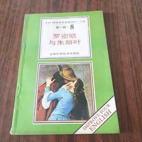 AAA精释英语阅读系列:3级.第一辑