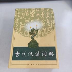 古代汉语词典 【精装】