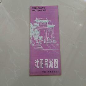 早期《沈阳导游图》,折叠式一大幅,1983一版一印,好品!