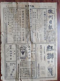 徽州日报【民国24年6月12日】