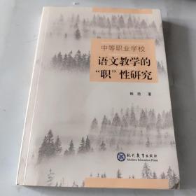 """中等职业学校语文教学的""""职""""性研究"""
