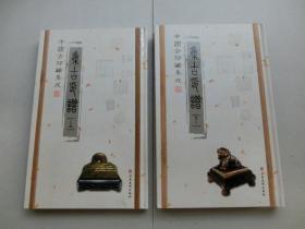 【现货 包邮】中国古印谱集成:集古印谱 上下两册全