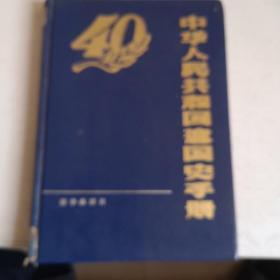中华人民共和国建国史手册