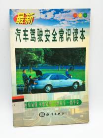 最新汽车驾驶安全常识读本