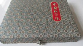 中国红丝砚——青州老坑——盒装——美品