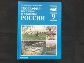 俄文原版   俄罗斯 地理、人民和经济