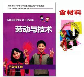 苏科版 五年级下册 小学劳动与技术 含材料 九年义务教育六年制小