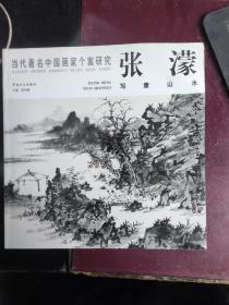 张濛写意山水(中国当代著名画家个案研究