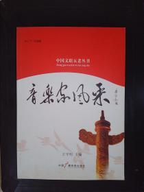 中国文联五老丛书:音乐家风采