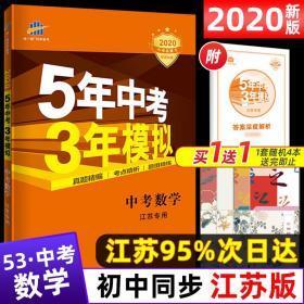 2020新版 五年中考三年模拟数学中考江苏省专用 中考总复习5年中