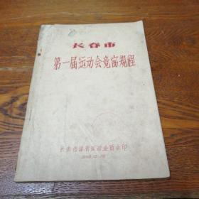 长春市 第一届运动会竞赛规程