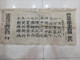 中华苏维埃共和国西北革命军事委员会布告一张(约法十章)