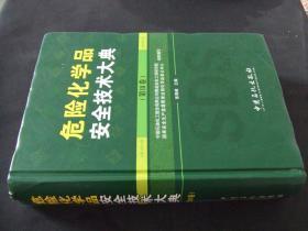 危险化学品安全技术大典(第3卷)