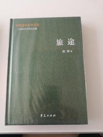 中国现代文学百家   路翎代表作《旅途》