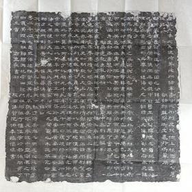 唐李登墓志拓片 尺寸65.3*66 一幅