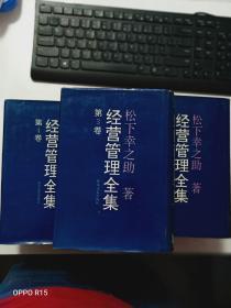 经营管理全集(全五卷)精装本