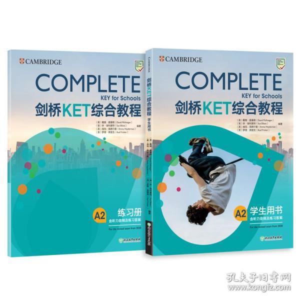 新东方剑桥KET综合教程(2020改革版)