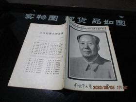 解放军文艺-1976年(第10期)伟大的领袖和导师毛泽东主席永垂不朽!   货号37-7  品好如图