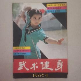 武术健身1986年 第 1 期