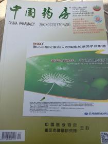 中国药房2019年第12期。