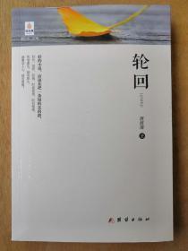 轮回(小小说)/唐波清