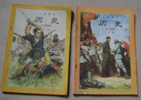 80年代老课本: 老版小学历史课本《上下集》