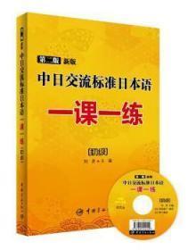 第二2版中日交流标准日本语一课一练初级 中国宇航出版社 中